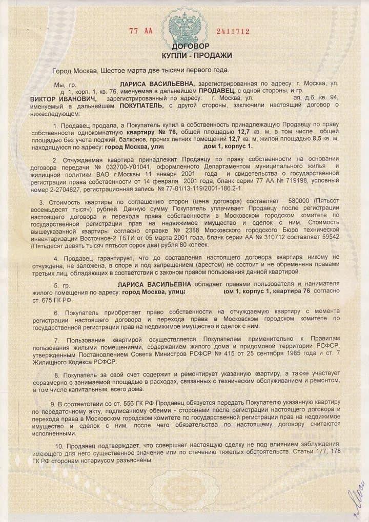 Образец нотариального договора