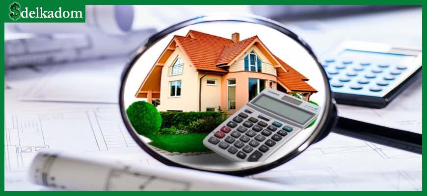 Оценка недвижимости и экспертиза