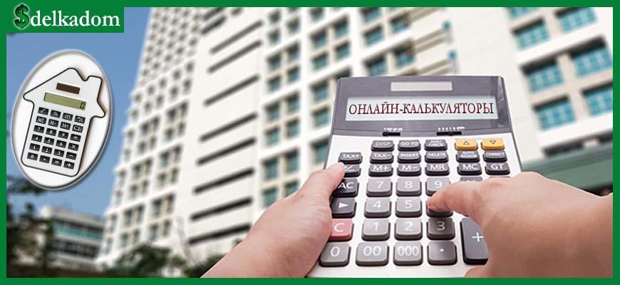 Онлайн-калькуляторы разных тематик