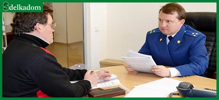 Как подать жалобу в прокуратуру на УК