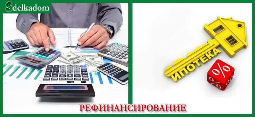 Рефинансирование ипотеки- что нужно знать