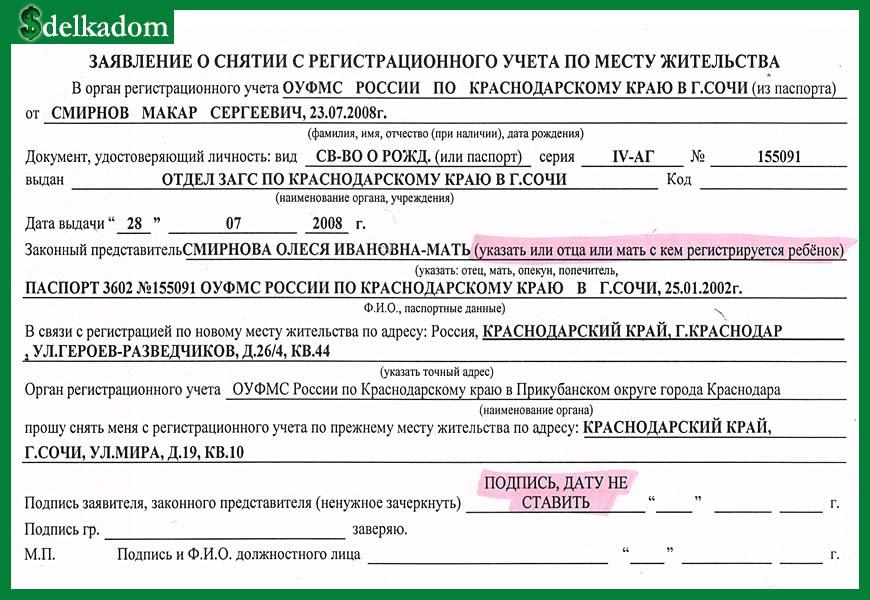 Заявление о снятии малолетнего с рег. учета
