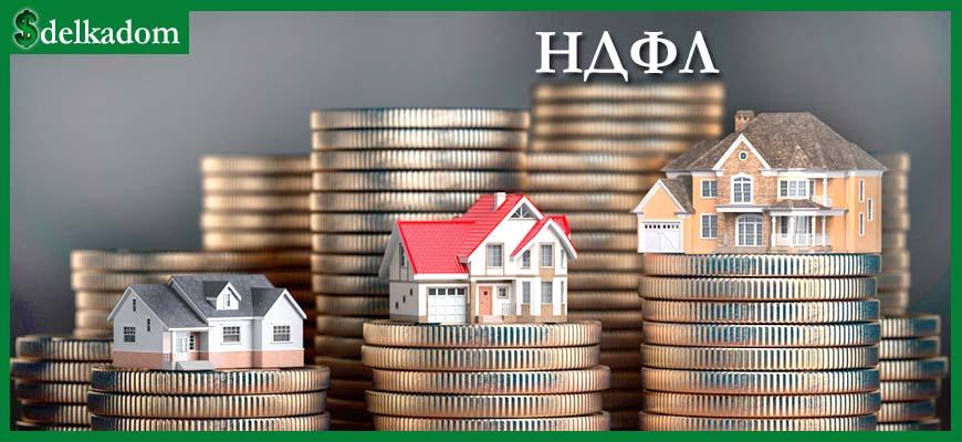 Налог на дарение квартиры: всё об НДФЛ