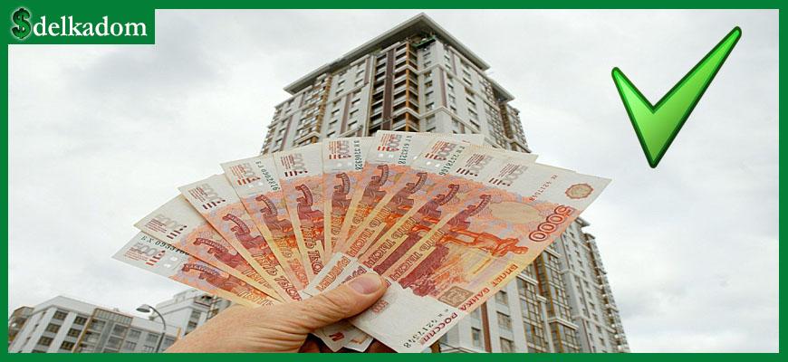 Почему обманутые дольщики предпочитают деньги