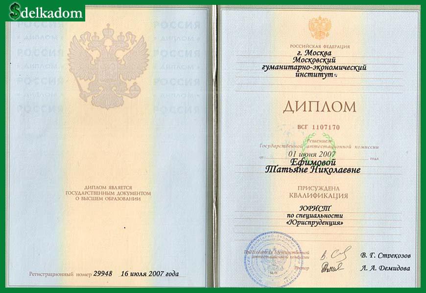 Диплом Исуповой Татьяны Николаевны