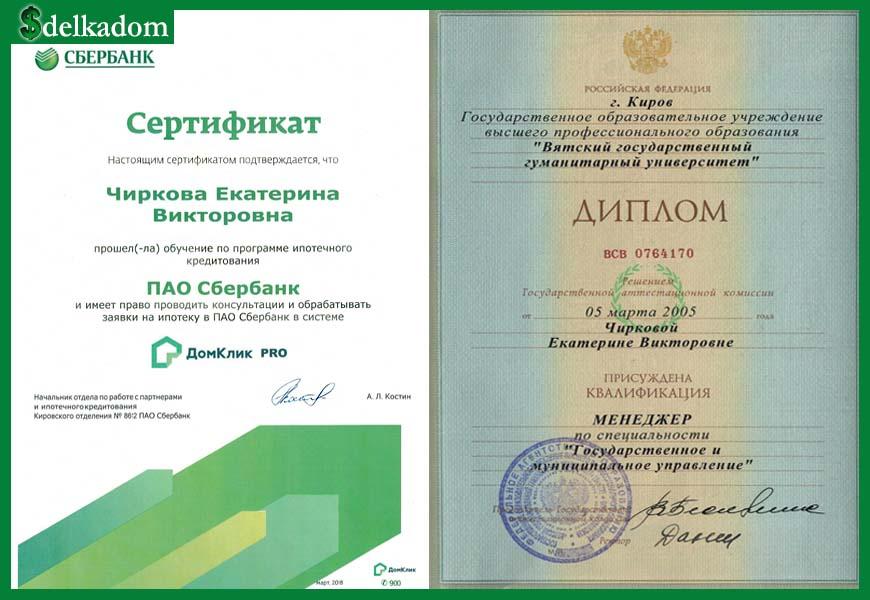 Дипломы Чирковой Екатерины