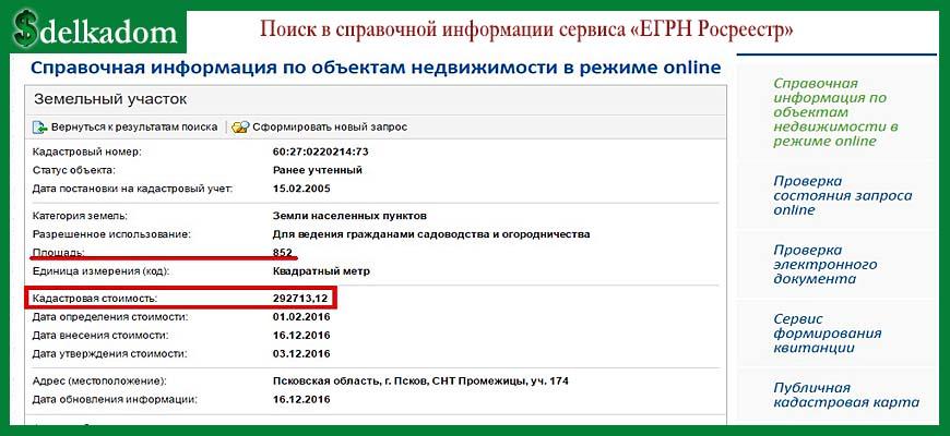 """Сервис Росреестра """"Справочная информация"""""""