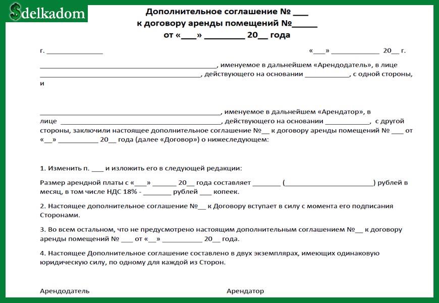 Доп. соглашение к договору аренды