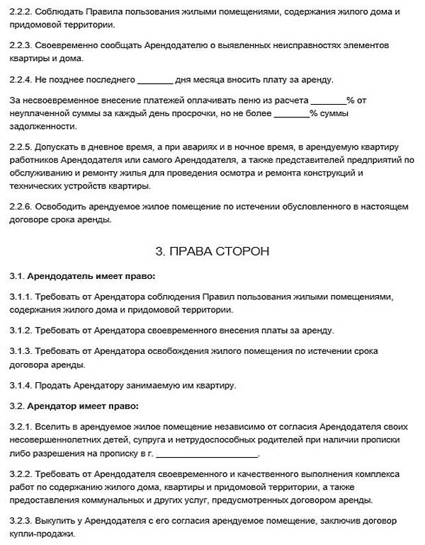 Шаблон договора аренды жилого помещения-2