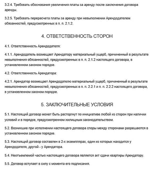 Шаблон договора аренды жилого помещения-3