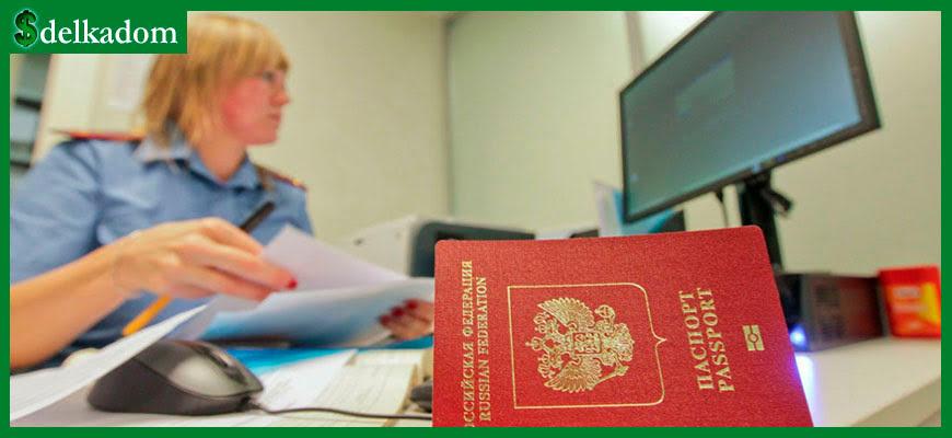 Временный регистрационный учет